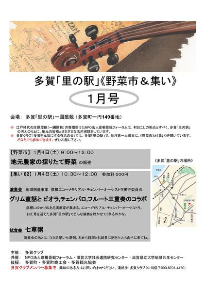 20140104_taga_echo.jpg