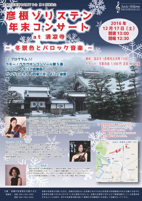 20161217_第8回演奏会チラシ_清凉寺.jpg