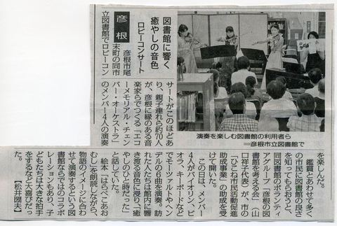 2012_mainichi_echo_robby_concert001_R.jpg