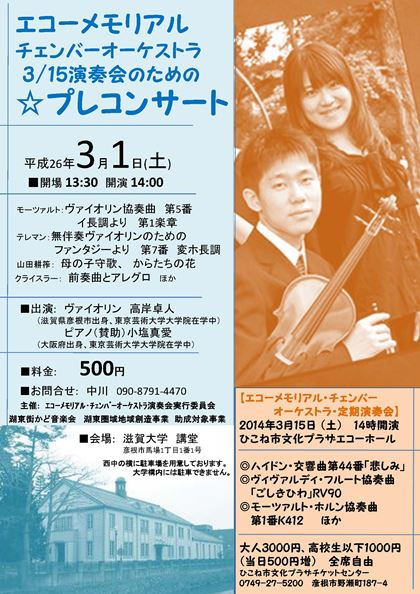 20140301_pre_concert_shiga_uv_R.jpg